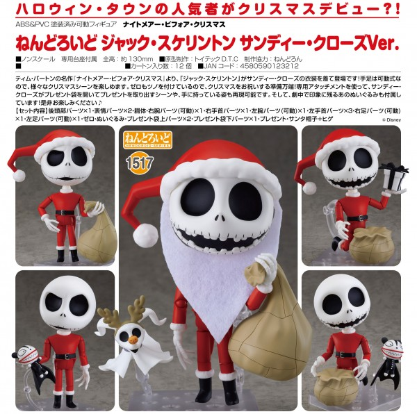 The Nightmare Before Christmas: Jack Skellington Sandy Claws Ver. - Nendoroid