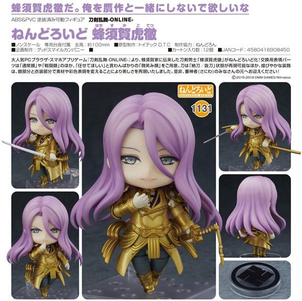 Touken Ranbu -ONLINE - : Hachisukakotetsu - Nendoroid