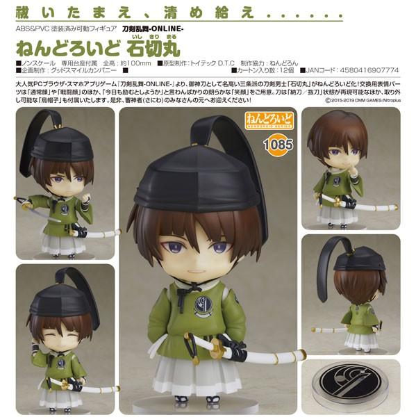 Touken Ranbu -ONLINE - : Ishikirimaru - Nendoroid