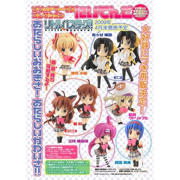 Little Busters: Niitengo Collection 1 Box (12 Stück)