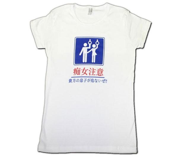 T-Shirt: Beware of Perverts Reverse Ver. Women