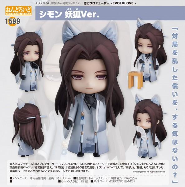 Love & Producer: Mo Xu Stranger Ver. - Nendoroid