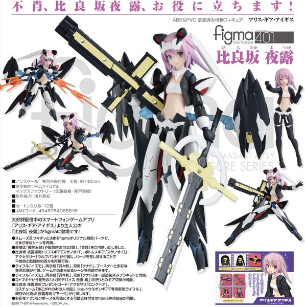 Alice Gear Aegis: Yotsuyu Hirasaka - Figma