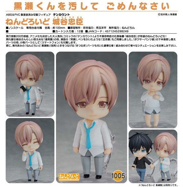 Ten Count: Shirotani Tadaomi - Nendoroid