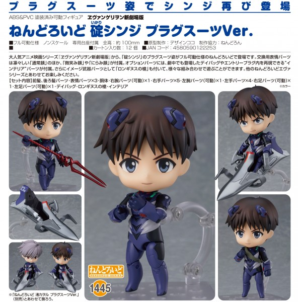 Rebuild of Evangelion: Shinji Ikari Langley Plugsuit Ver.- Nendoroid