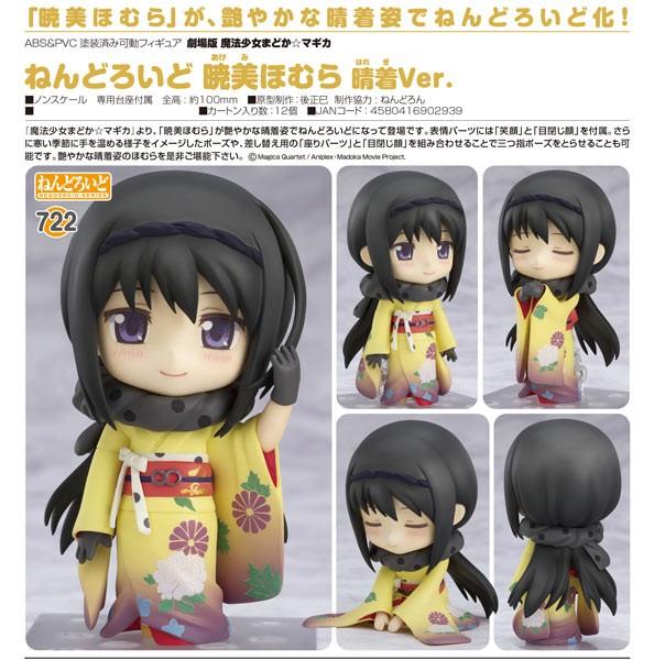 Puella Magi Madoka Magica: Nendoroid Akemi Homura Kimono Ver.