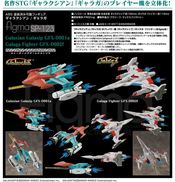 Galaxian and Galaga: Galaxian Galaxip GFX-D001a / Galaga Fighter GFX-D002f - Figma