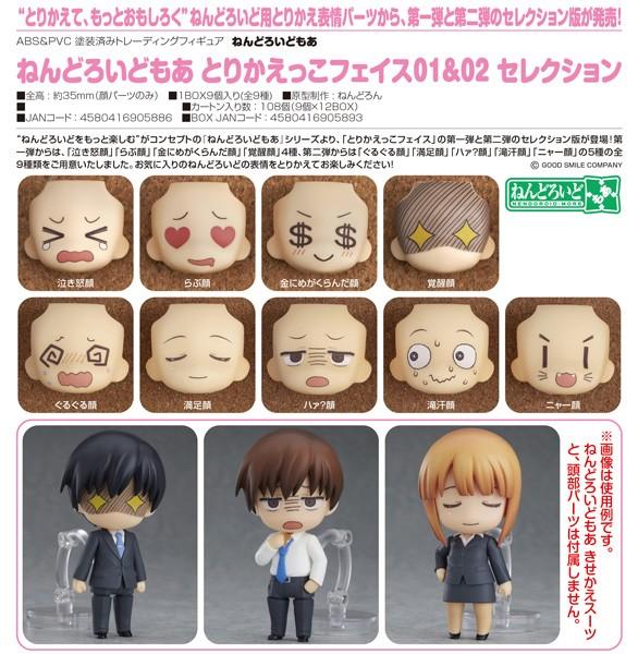 Nendoroid More: Face Swap 01 & 02 Selection