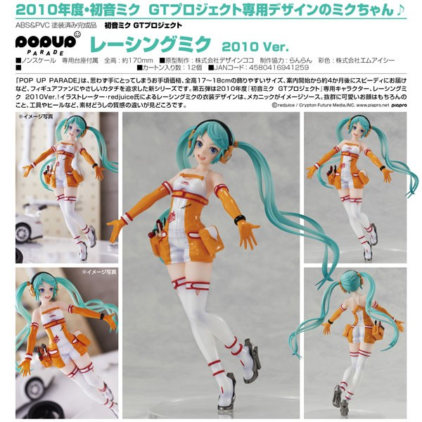 Vocaloid 2: Pop Up Parade Racing Miku GT Project 2010 Ver. non Scale PVC Statue
