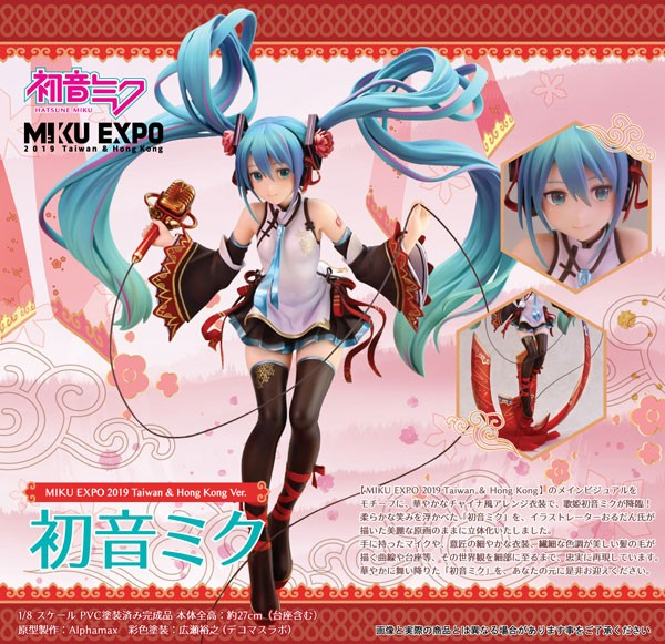 Vocaloid 2: Miku EXPO 2019 Miku Hatsune Taiwan & Hong Kong Ver. 1/8 Scale PVC Statue