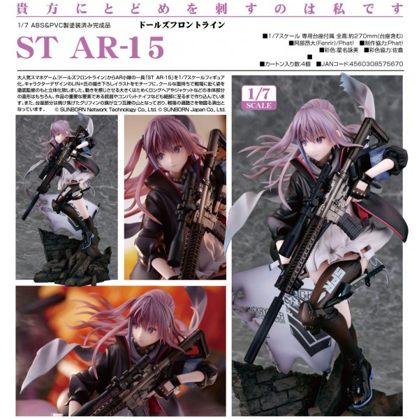 Girls Frontline: ST AR-15 1/7 Scale PVC Statue