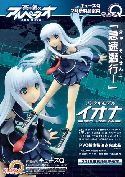 Arpeggio of Blue Steel -Ars Nova- : Mental Model Iona 1/8 PVC Statue