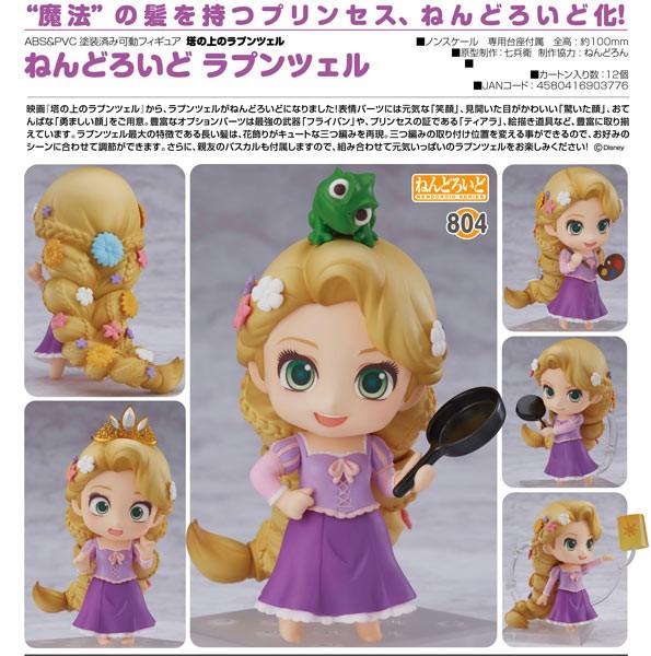 Tangled: Rapunzel - Nendoroid
