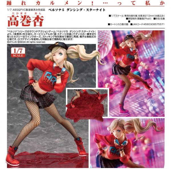 Persona 5 Dancing in Starlight: Ann Takamaki 1/7 Scale PVC Statue
