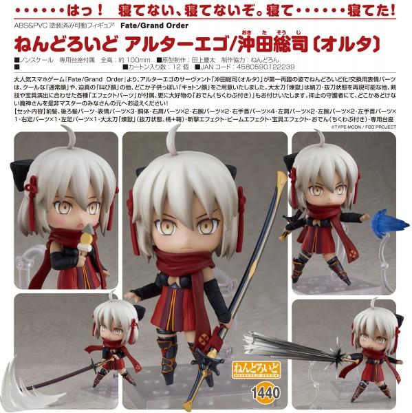 Fate/Grand Order: Alter Ego/Okita Souji (Alter) - Nendoroid