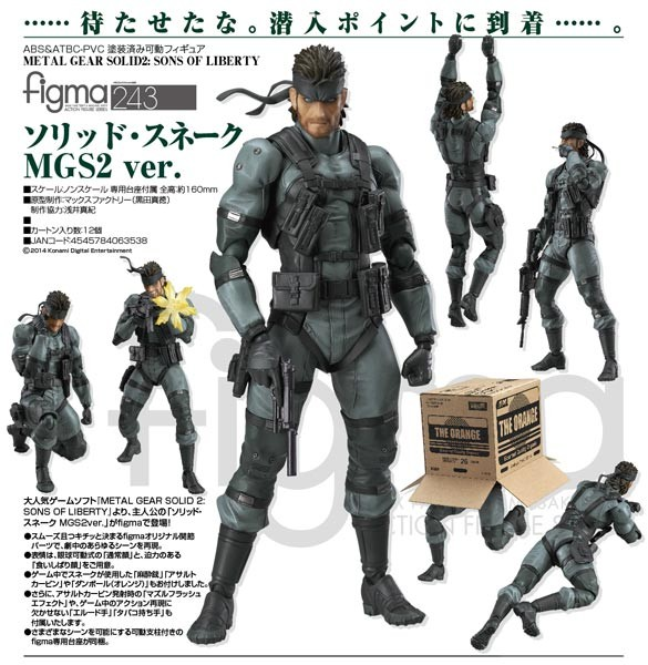 Metal Gear Solid 2 Sons of Liberty: Solid Snake MGS2 Ver. - Figma