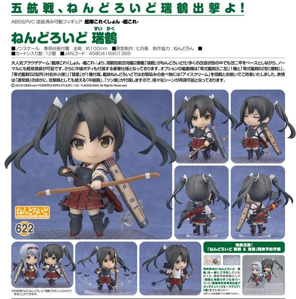 Kantai Collection: Zuikaku - Nendoroid