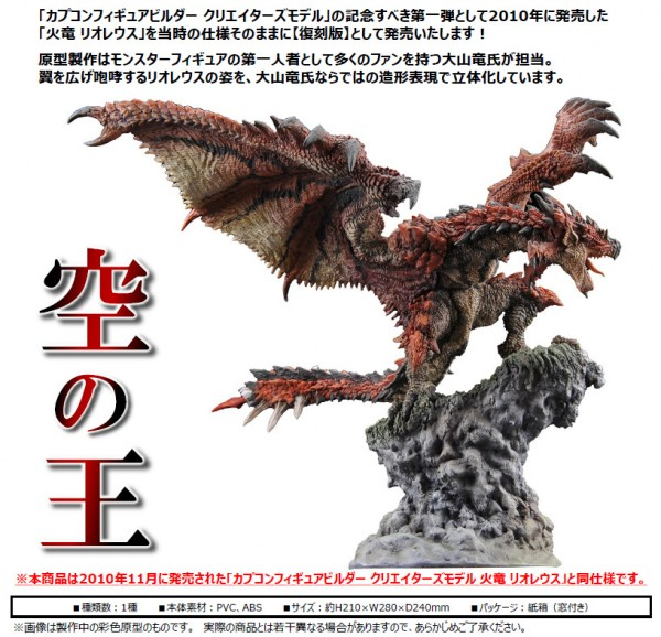 Monster Hunter: CFB Creators Model Rathalos Resell Ver. non Scale PVC Statue