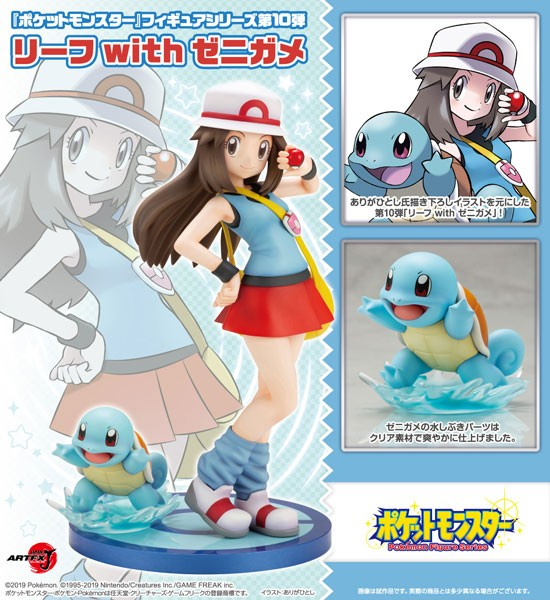 Pokémon: ARTFX-J Green with Squirtle 1/8 Scale PVC Statue