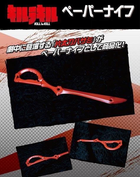 Kill la Kill: Matoi's Scissor Paper Knife
