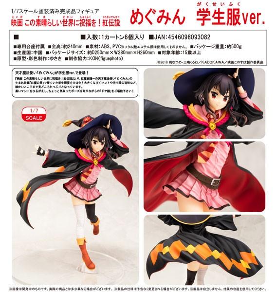 Kono Subarashii Sekai ni Shukufuku o!: Megumin School Uniform Ver. 1/7 PVC Statue