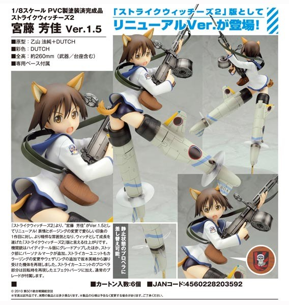 Strike Witches: Yoshika Miyafuji 1.5 Ver. 1/8 Scale PVC Statue