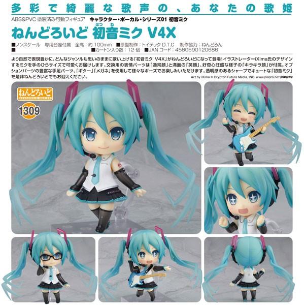 Vocaloid 2: Miku Hatsune V4X - Nendoroid