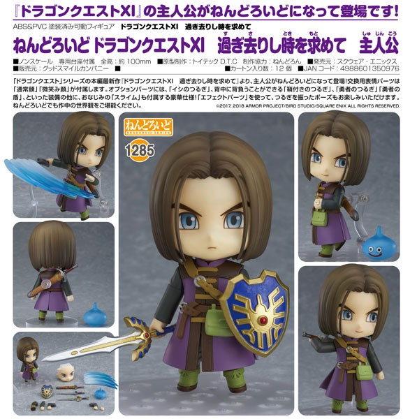 Dragon Quest XI Echoes of an Elusive Age: The Luminary - Nendoroid