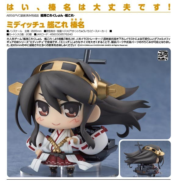 Kantai Collection: Haruna - Medicchu