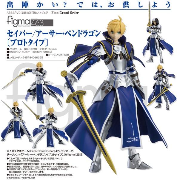 Fate/Grand Order: Saber/Arthur Pendragon (Prototype) - Figma