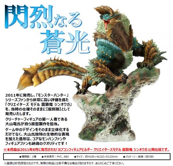 Monster Hunter: CFB Creators Model Zinogre Resell Ver. non Scale PVC Statue