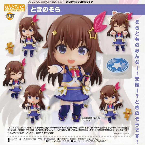 Hololive Production: Tokino Sora - Nendoroid