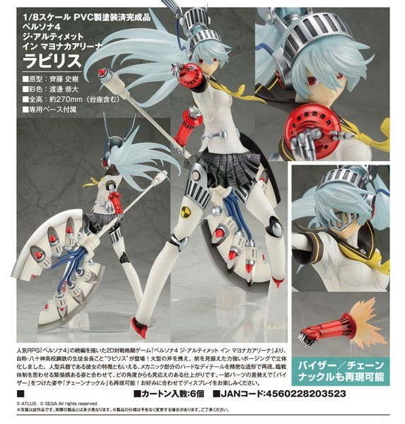 Persona 4 The Ultimate in Mayonaka Arena: Labrys 1/8 Scale PVC Statue