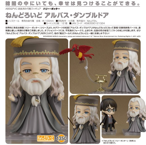 Harry Potter: Nendoroid Albus Dumbledore