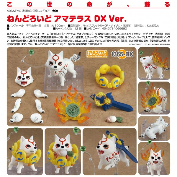 Okami: Amaterasu DX Version - Nendoroid
