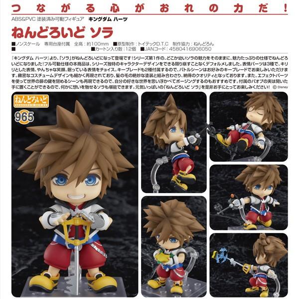 Kingdom Hearts: Sora - Nendoroid