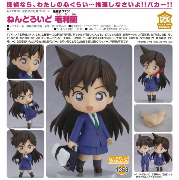 Detective Conan: Ran Mouri - Nendoroid