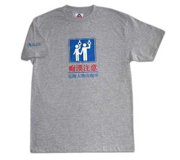 T-Shirt: Beware of Perverts