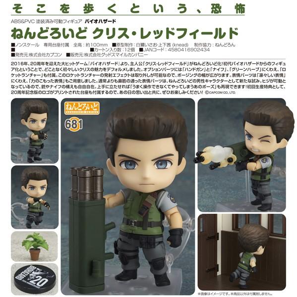Resident Evil: Chris Redfield - Nendoroid