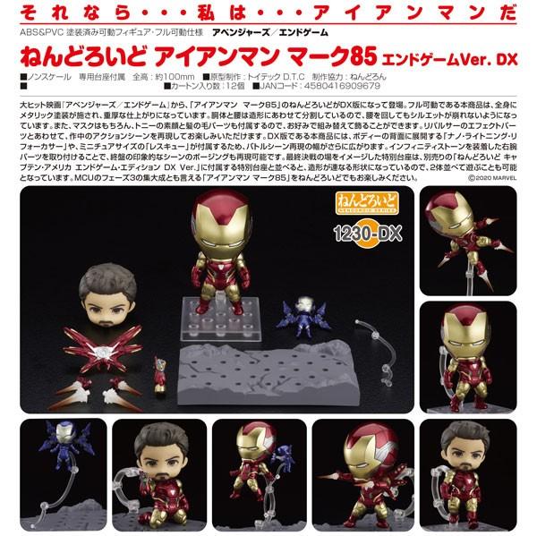 Avengers: Endgame - Nendoroid Iron Man Mark 85: Endgame Edition DX Ver.