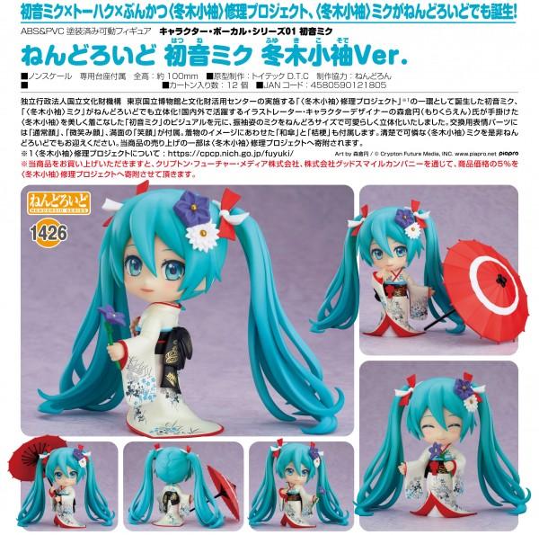 Vocaloid 2: Miku Hatsune Korin Kimono Ver. - Nendoroid