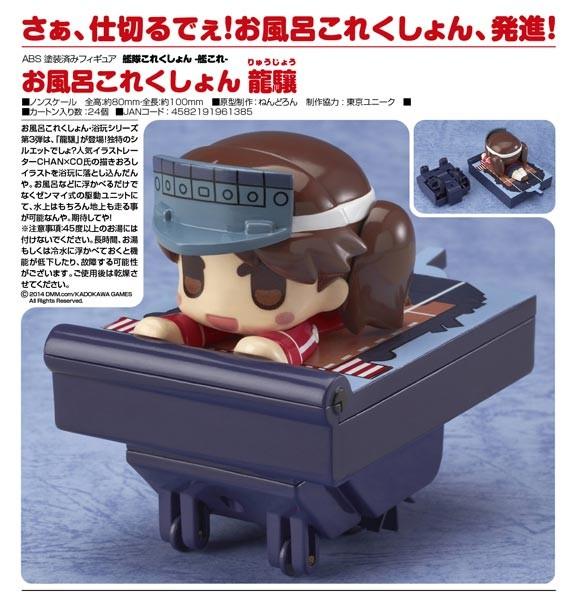 Kantai Collection: Ryujo - Bath Time Collection