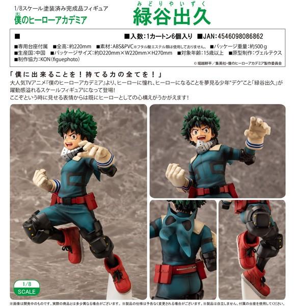 My Hero Academia: Izuku Midoriya 1/8 Scale PVC Statue