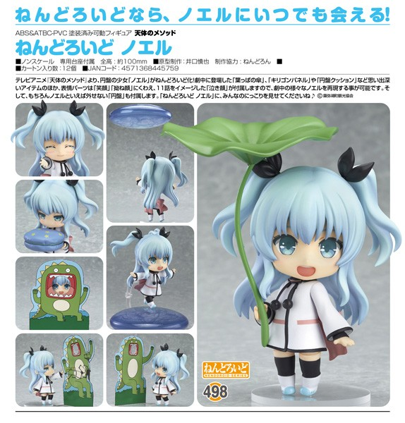 Sora no Method: Noel - Nendoroid