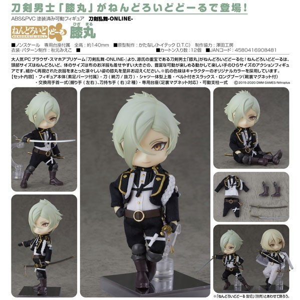 Touken Ranbu -ONLINE- : Hizamaru - Nendoroid Doll