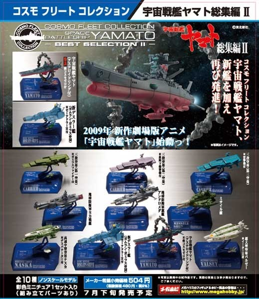 Space Battleship Yamato: Cosmo Fleet Collection Best Selection1 Box (10 Stück)