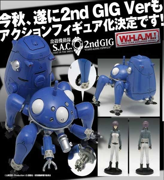 GHOST IN THE SHELL S.A.C: Tachikoma 1/24 Actionfigur