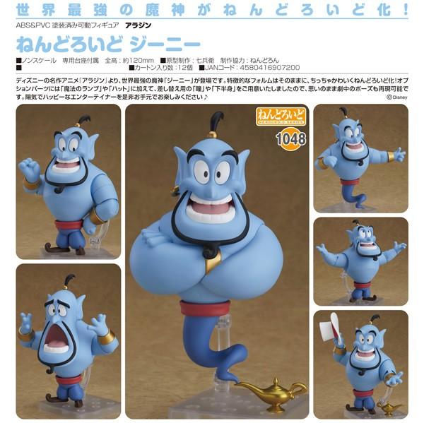 Aladdin: Genie - Nendoroid