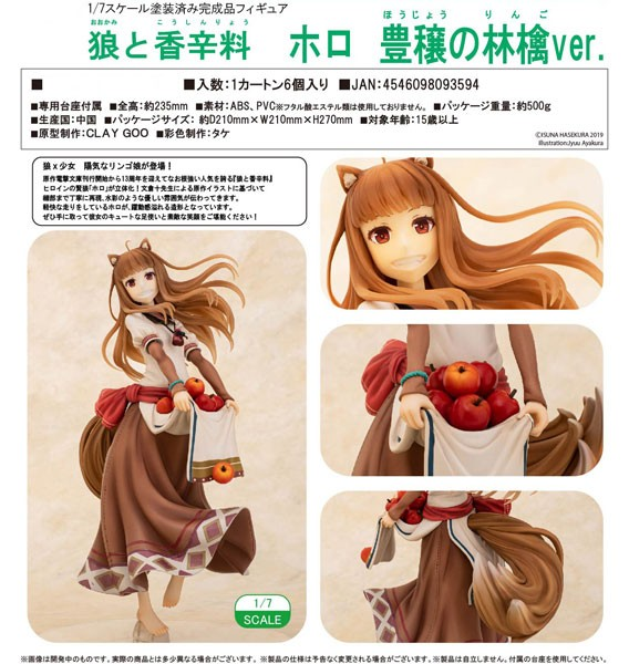 Spice and Wolf: Holo Plentiful Apple Harvest Ver. 1/7 Scale PVC Statue
