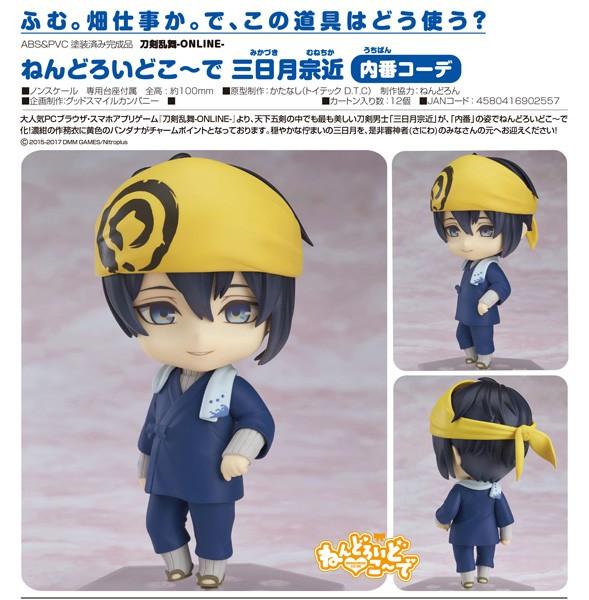Touken Ranbu -ONLINE- : Mikazuki Munechika Uchiban Nendoroid Co-de